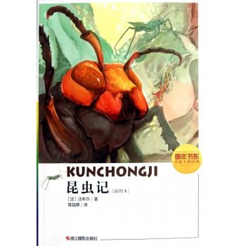 昆虫记(插图本)/童年书系