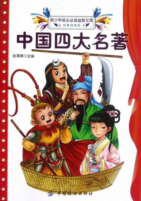 中国四大名著(启智经典版)/青少年成长必读益智文库