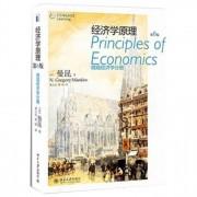 经济学原理(微观经济学分册第6版)