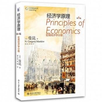 经济学原理(宏观经济学分册第6版)