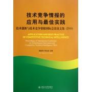 技术竞争情报的应用与最佳实践(技术创新与技术竞争情报国际会议论文集2010)