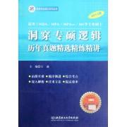 2013年洞穿专硕逻辑历年真题精选精练精讲/考研专业硕士系列丛书