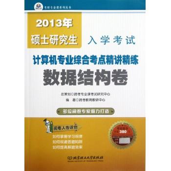 2013年硕士研究生入学考试计算机专业综合考点精讲精练(数据结构卷)/考研专业课系列丛书