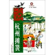 杭州摊簧/浙江省非物质文化遗产代表作丛书
