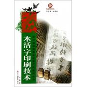 木活字印刷技术/浙江省非物质文化遗产代表作丛书