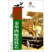 金华酒酿造技艺/浙江省非物质文化遗产代表作丛书