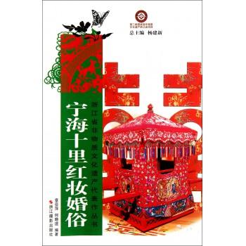 宁海十里红妆婚俗/浙江省非物质文化遗产代表作丛书