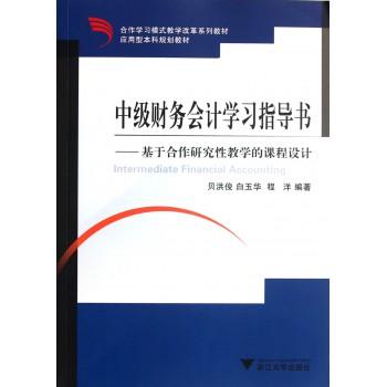 中级财务会计学习指导书--基于合作研究性教学的课程设计(合作学习模式教学改革系列教材应用型本科规划教材)