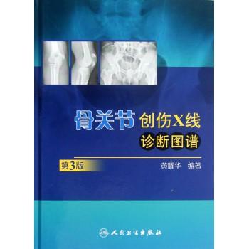骨关节创伤X线诊断图谱(第3版)(精)