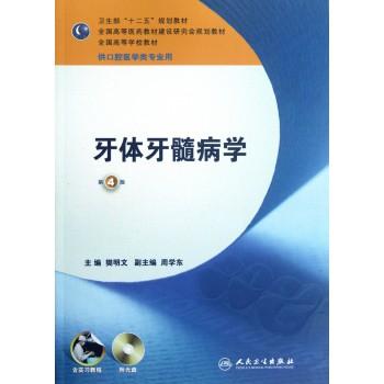 牙体牙髓病学(附光盘供口腔医学类专业用第4版全国高等学校教材)