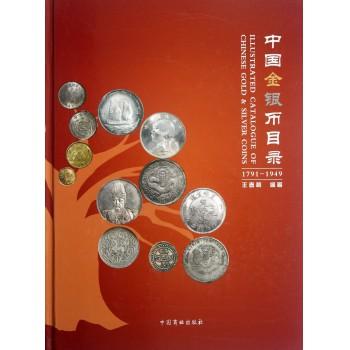 中国金银币目录(1791-1949)(精)