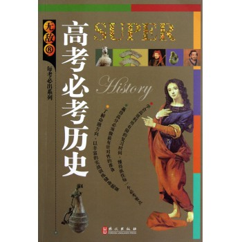 **高考必考历史