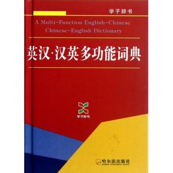 英汉汉英多功能词典(精)