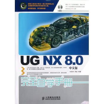 UG NX8.0中文版完全自学手册(附光盘)