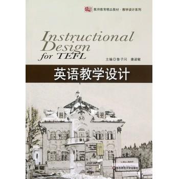 英语教学设计(教师教育精品教材)/教学设计系列