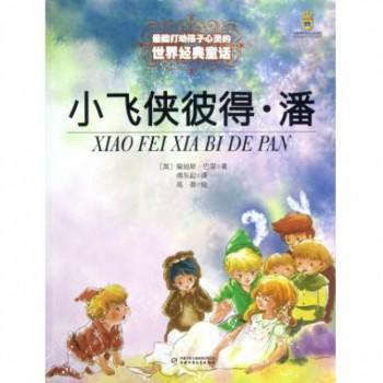 小飞侠彼得·潘/*能打动孩子心灵的世界经典童话