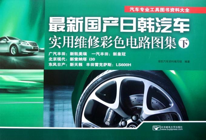 最新国产日韩汽车实用维修彩色电路图集 下汽车专业工具图书资料大全高清图片
