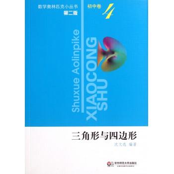 三角形与四边形(第2版)/数学奥林匹克小丛书