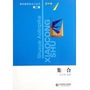 集合(第2版)/数学奥林匹克小丛书