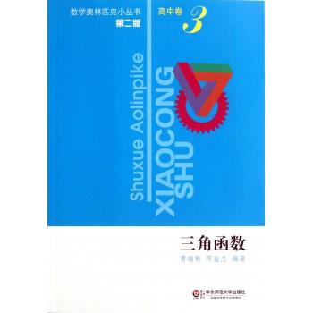 三角函数(第2版)/数学奥林匹克小丛书