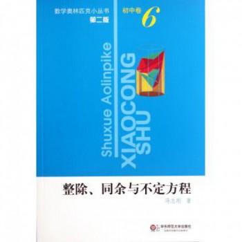 整除同余与不定式方程(第2版)/数学奥林匹克小丛书