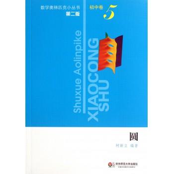 圆(第2版)/数学奥林匹克小丛书
