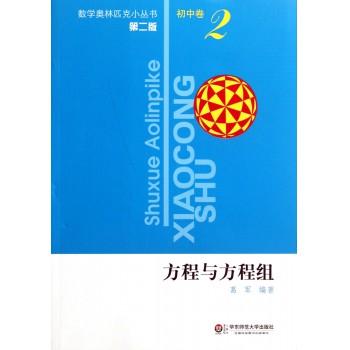 方程与方程组(第2版)/数学奥林匹克小丛书