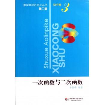 一次函数与二次函数(第2版)/数学奥林匹克小丛书