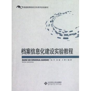 档案信息化建设实验教程(普通高等院校文科系列实验教材)