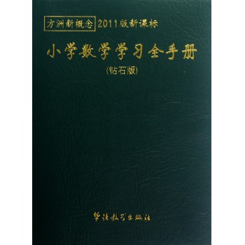 小学数学学习全手册(钻石版2011版新课标)/方洲新概念