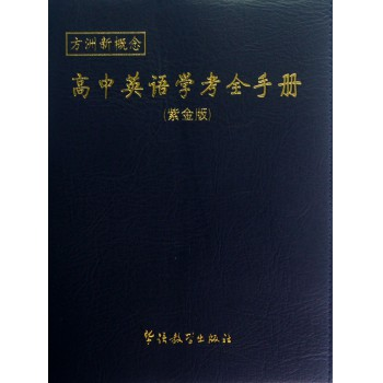 高中英语学考全手册(紫金版)/方洲新概念