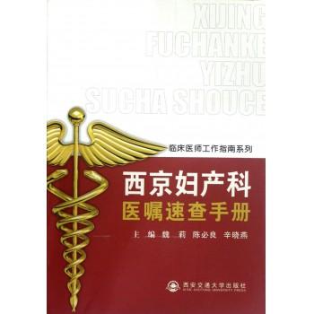 西京妇产科医嘱速查手册/临床医师工作指南系列