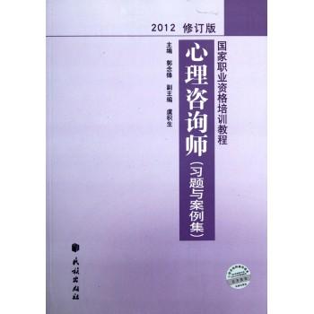心理咨询师(习题与案例集2012修订版国家职业资格培训教程)