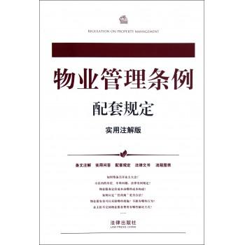 物业管理条例配套规定(实用注解版)