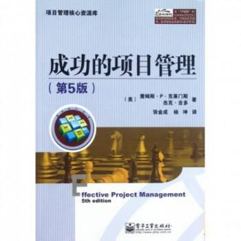 成功的项目管理(第5版)/项目管理核心资源库