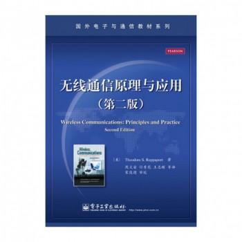 无线通信原理与应用(第2版)/国外电子与通信教材系列