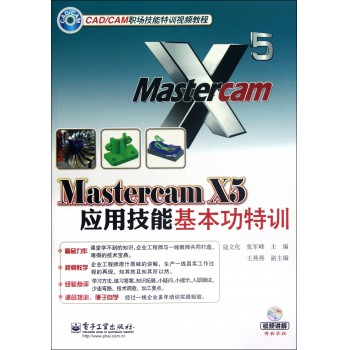 Mastercam X5应用技能基本功特训(附光盘CAD\CAM职场技能特训视频教程)