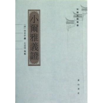 小尔雅义证/安徽古籍丛书