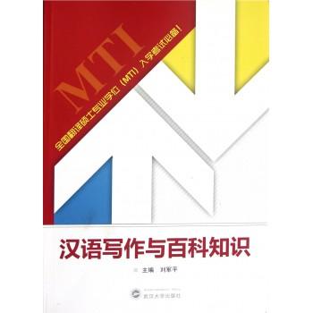汉语写作与百科知识(全国翻译硕士专业学位MTI入学考试必备)