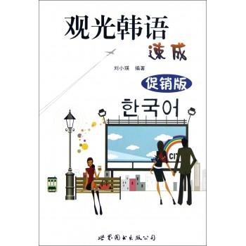 观光韩语速成(促销版)