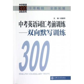 中考英语词汇考前训练--双向默写训练(附光盘)/中学英语300训练系列