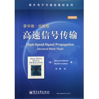 高速信号传输/国外电子与通信教材系列