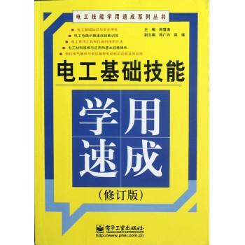 电工基础技能学用速成(修订版)/电工技能学用速成系列丛书