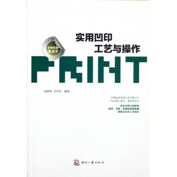 实用凹印工艺与操作
