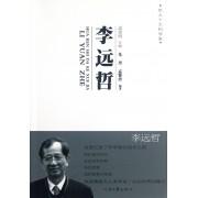 李远哲/华人十大科学家