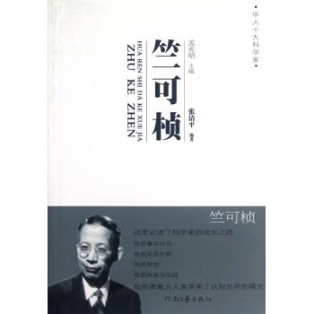 竺可桢/华人十大科学家