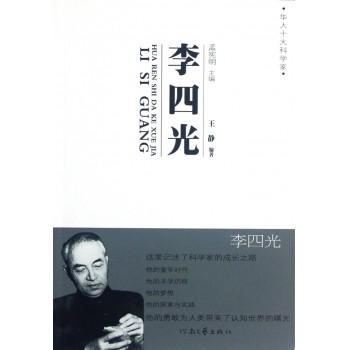 李四光/华人十大科学家