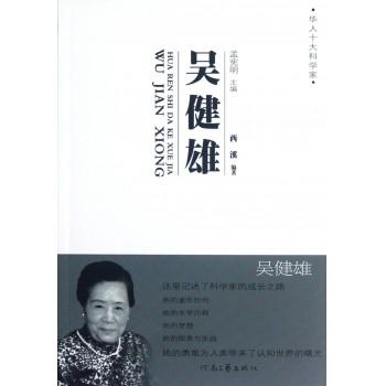 吴健雄/华人十大科学家