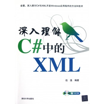 深入理解C#中的XML(附光盘)