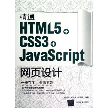 精通HTML5+CSS3+JavaScript网页设计